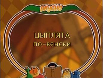 Маринованные цыплята по-венски от Бориса Бурды