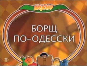Видео-рецепт от Бориса Бурды - «Борщ по-одесски»