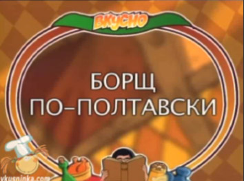 Видео-рецепт от Бориса Бурды - «Борщ по-полтавски»